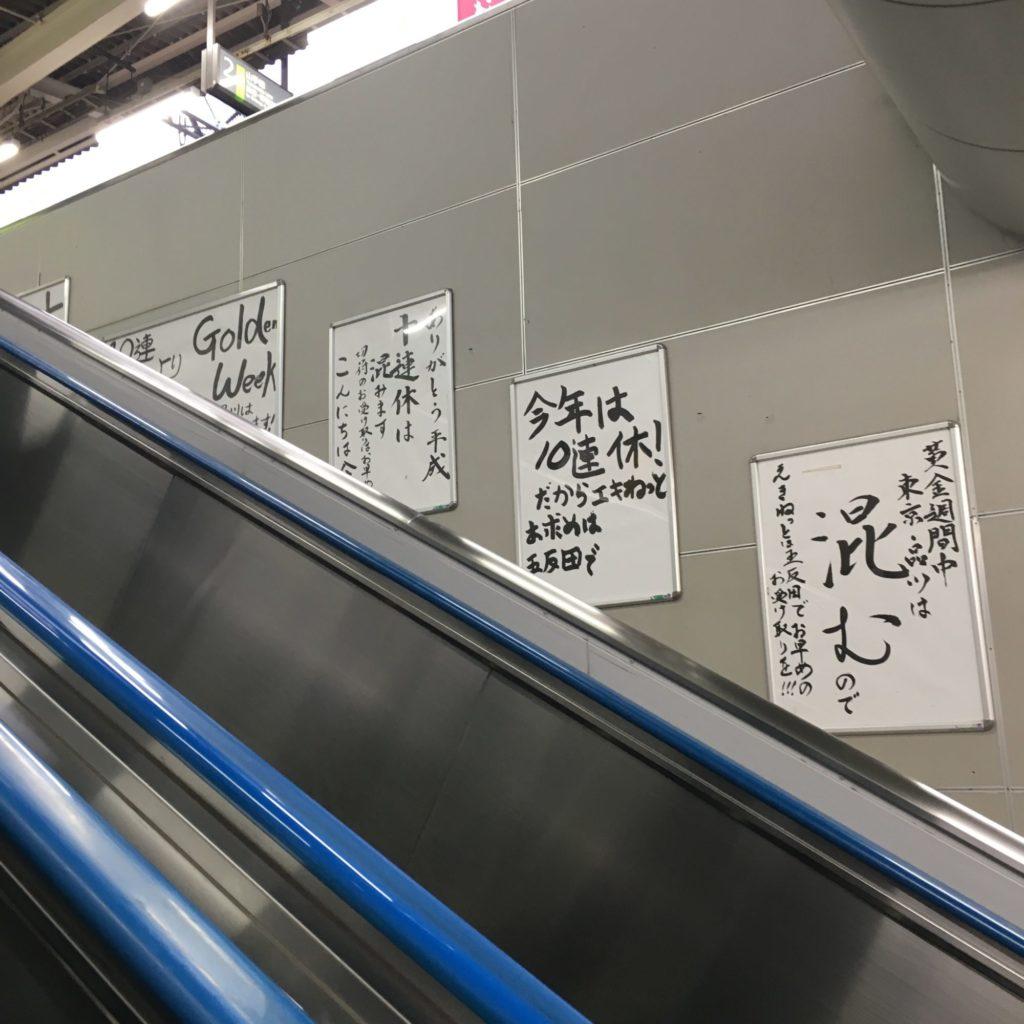 五反田駅の手書きポスター