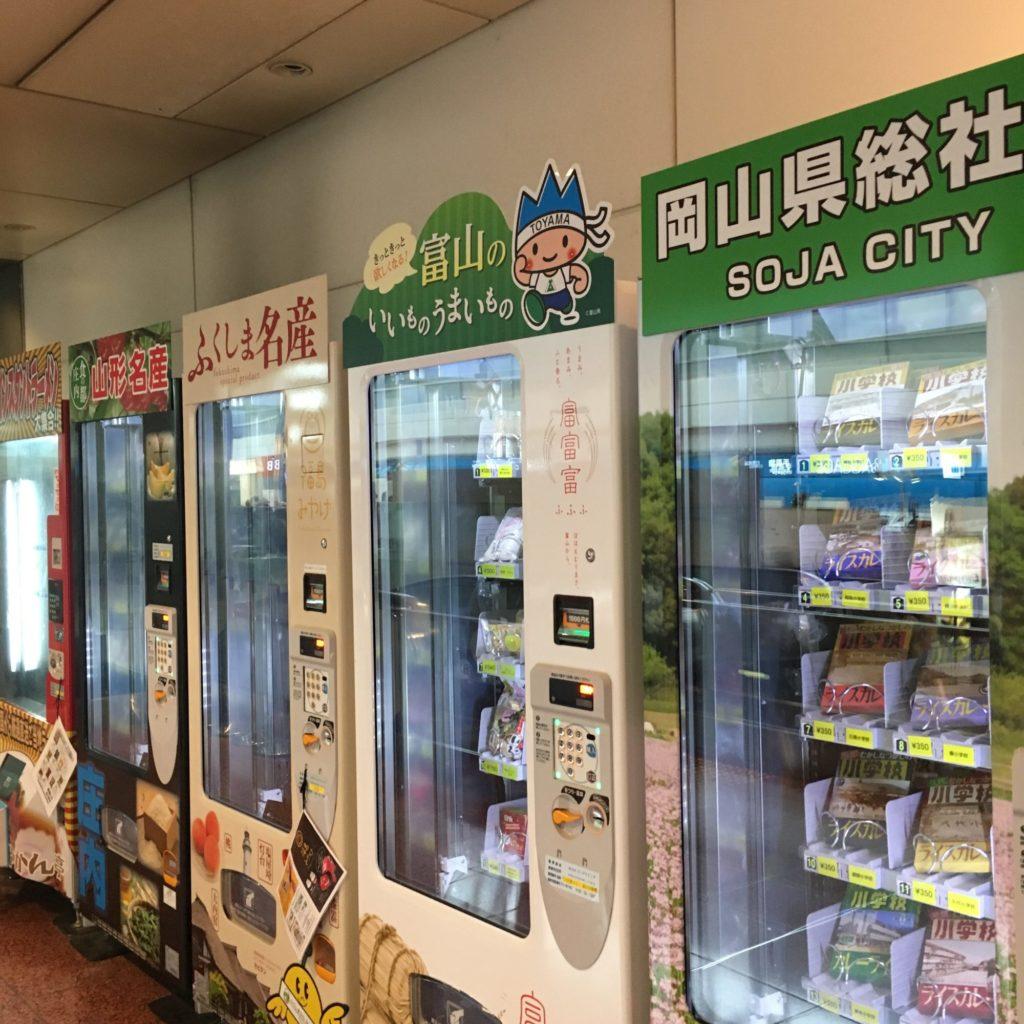 県産品自動販売機