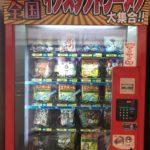 県別自動販売機@羽田空港第2ビル